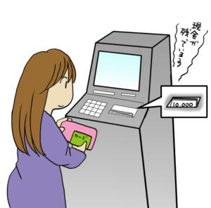 ATMにお金を忘れないように